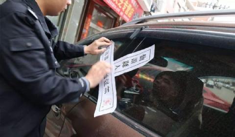 2020年车辆查封状态是什么意思?车辆被查封的法律依据是怎样的?
