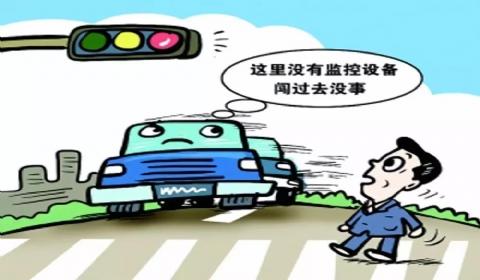交通法规2020闯黄灯 闯黄灯违章代码是?